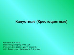 Биология, 6-й класс Презентация к уроку 20 по § 19 Учебник «Они растут, цвет
