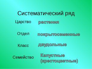 Систематический ряд Царство Отдел Класс Семейство