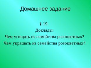 Домашнее задание § 19. Доклады: Чем угощать из семейства розоцветных? Чем укр