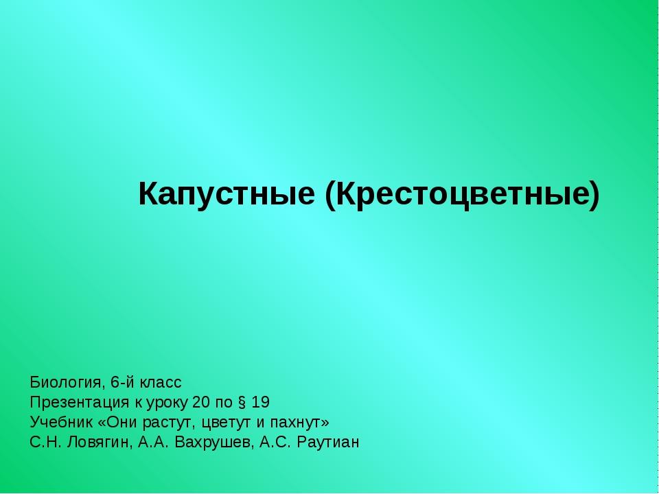 Биология, 6-й класс Презентация к уроку 20 по § 19 Учебник «Они растут, цвет...