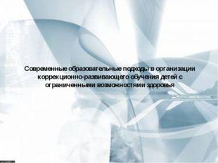 Современные образовательные подходы в организации коррекционно-развивающего о