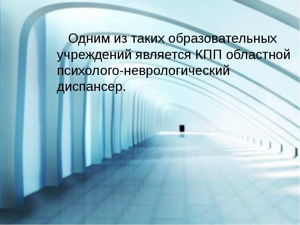 Одним из таких образовательных учреждений является КПП областной психолого-н...