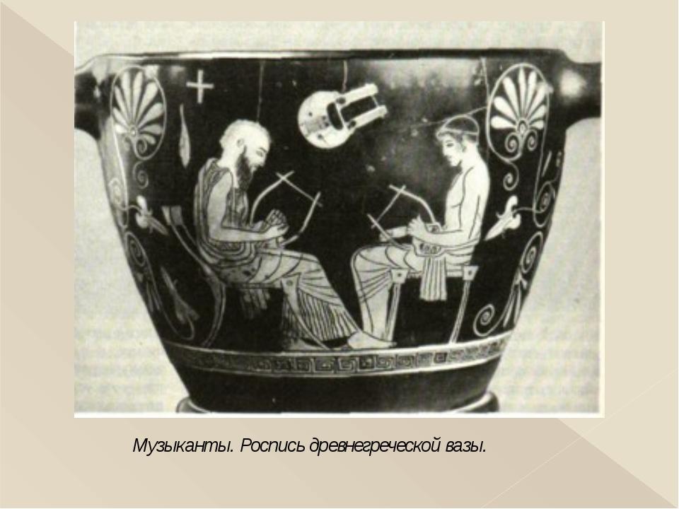 Музыканты. Роспись древнегреческой вазы.