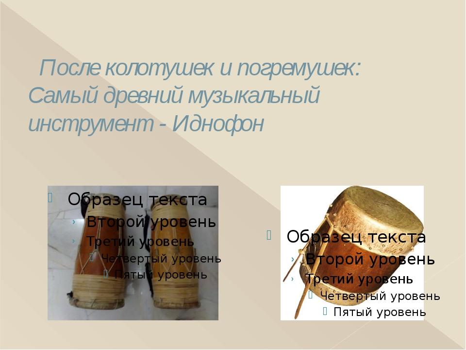 После колотушек и погремушек: Самый древний музыкальный инструмент - Иднофон