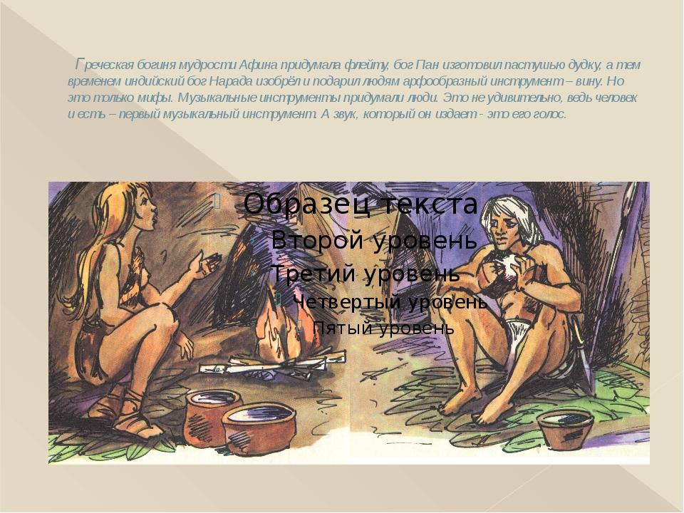 Греческая богиня мудрости Афина придумала флейту, бог Пан изготовил пастушью...