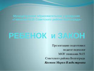 Муниципальное образовательное учреждение «Гимназия №15 Советского района Волг