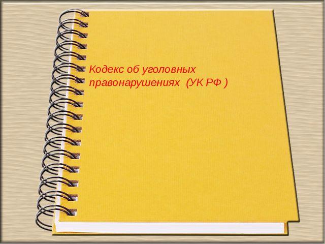 Кодекс об уголовных правонарушениях (УК РФ )