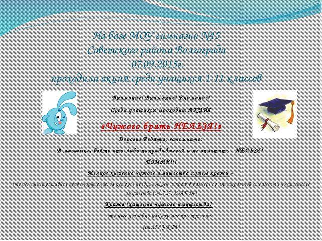 На базе МОУ гимназии №15 Советского района Волгограда 07.09.2015г. проходила...