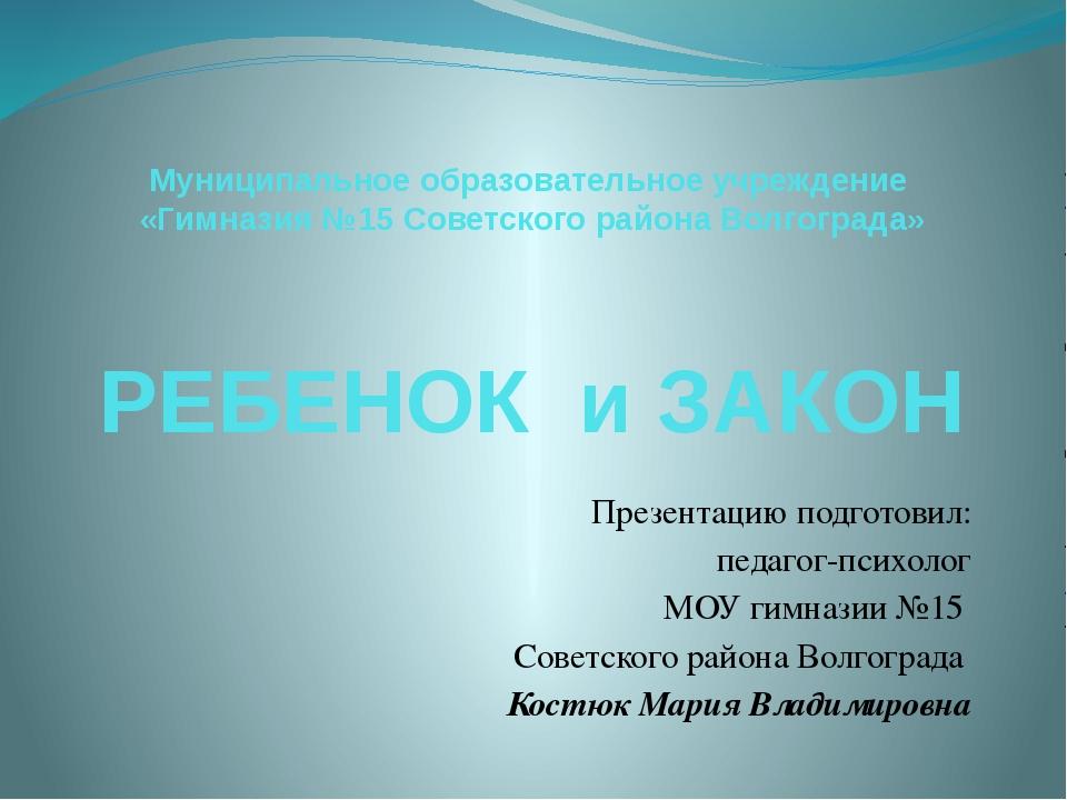 Муниципальное образовательное учреждение «Гимназия №15 Советского района Волг...