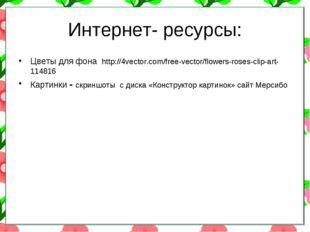 Интернет- ресурсы: Цветы для фона http://4vector.com/free-vector/flowers-rose