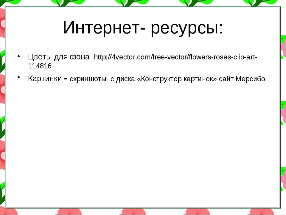 Интернет- ресурсы: Цветы для фона http://4vector.com/free-vector/flowers-rose...