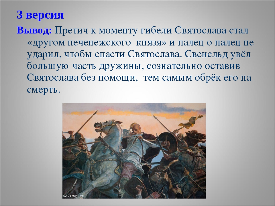 3 версия Вывод: Претич к моменту гибели Святослава стал «другом печенежского...
