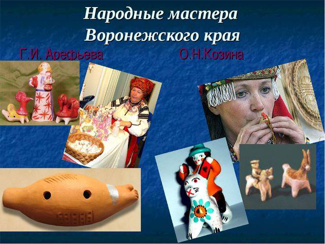 Народные мастера Воронежского края Г.И. Арефьева О.Н.Козина