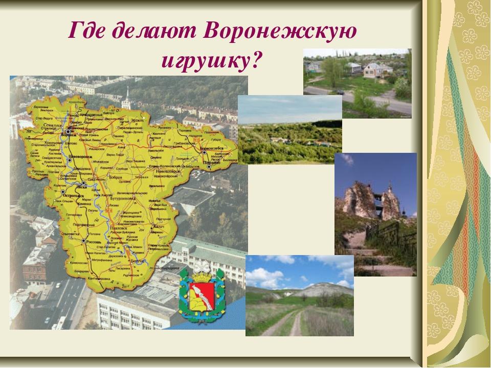 Где делают Воронежскую игрушку?