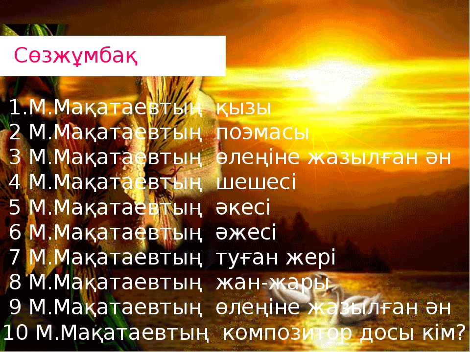1.М.Мақатаевтың қызы 2 М.Мақатаевтың поэмасы 3 М.Мақатаевтың өлеңіне жазылға...
