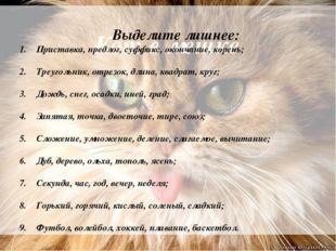 Кот в мешке Выделите лишнее: Приставка, предлог, суффикс, окончание, корень;