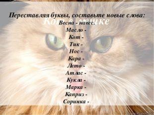 Кот в мешке Переставляя буквы, составьте новые слова: Весна - навес. Масло -