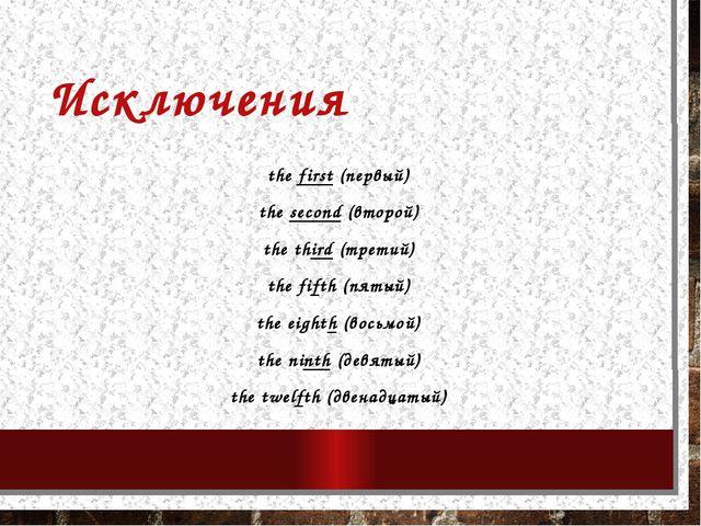 Исключения the first(первый) the second(второй) the third(третий) the fift...