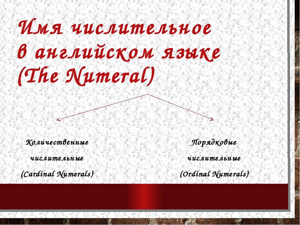 Имя числительное в английском языке (The Numeral) Количественные числительные...