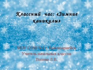 Классный час: «Зимние каникулы» МОУ СОШ №1 г. Красноармейск Учитель начальных
