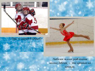 Любимое зимнее развлечение многих девочек – это катание на коньках. «Трус не