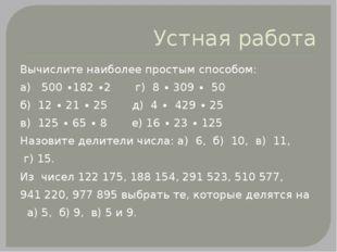 Устная работа Вычислите наиболее простым способом: а) 500 ∙182 ∙2 г) 8 ∙ 309