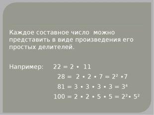Каждое составное число можно представить в виде произведения его простых дел