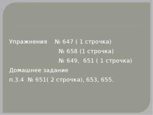 Упражнения № 647 ( 1 строчка) № 658 (1 строчка) № 649, 651 ( 1 строчка) Дома