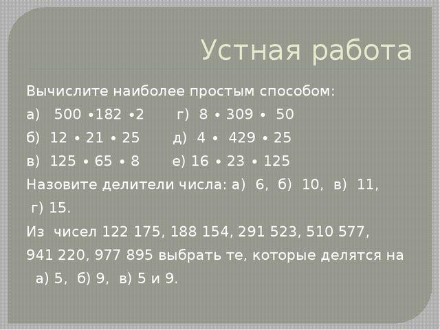 Устная работа Вычислите наиболее простым способом: а) 500 ∙182 ∙2 г) 8 ∙ 309...
