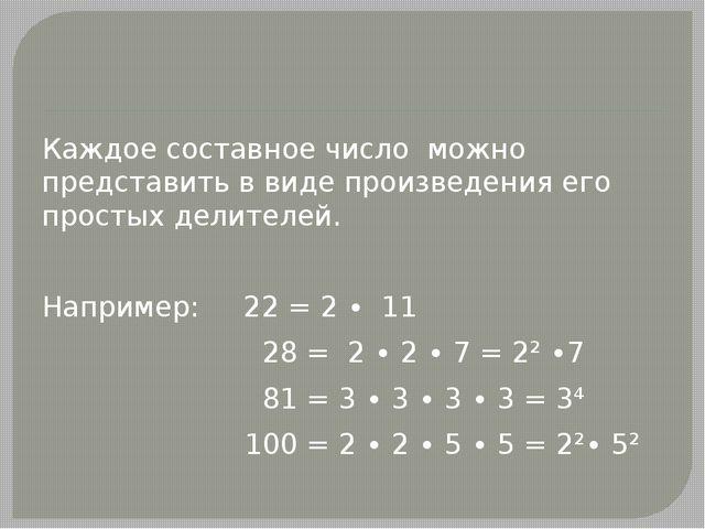 Каждое составное число можно представить в виде произведения его простых дел...
