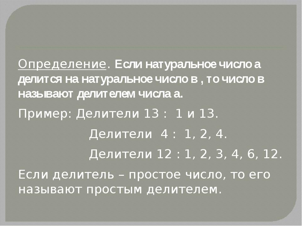 Определение. Если натуральное число а делится на натуральное число в , то чи...