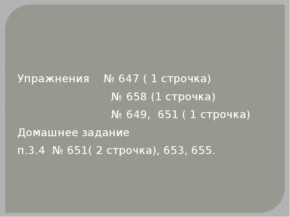 Упражнения № 647 ( 1 строчка) № 658 (1 строчка) № 649, 651 ( 1 строчка) Дома...