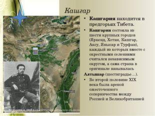 Кашгар Кашгария находится в предгорьях Тибета. Кашгария состояла из шести кру