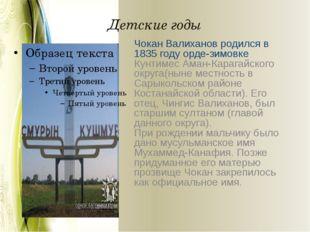Детские годы Чокан Валиханов родился в 1835 году орде-зимовке Кунтимес Аман-К