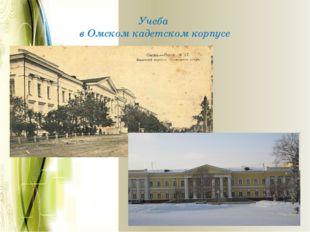 Учеба в Омском кадетском корпусе