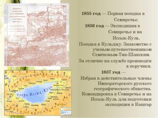1855 год — Первая поездка в Семиречье. 1856 год — Экспедиция в Семиречье и на