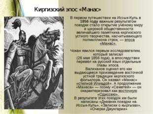 В первом путешествии на Иссык-Куль в 1856 году важным результатом поездки ста