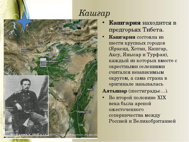 Кашгар Кашгария находится в предгорьях Тибета. Кашгария состояла из шести кру...