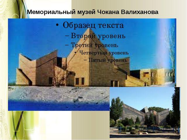 Мемориальный музей Чокана Валиханова
