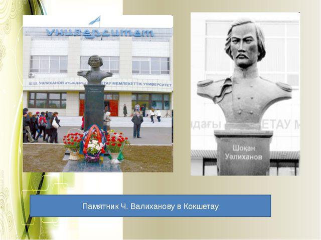 Памятник Ч. Валиханову в Кокшетау