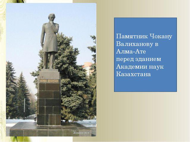 Памятник Чокану Валиханову в Алма-Ате перед зданием Академии наук Казахстана