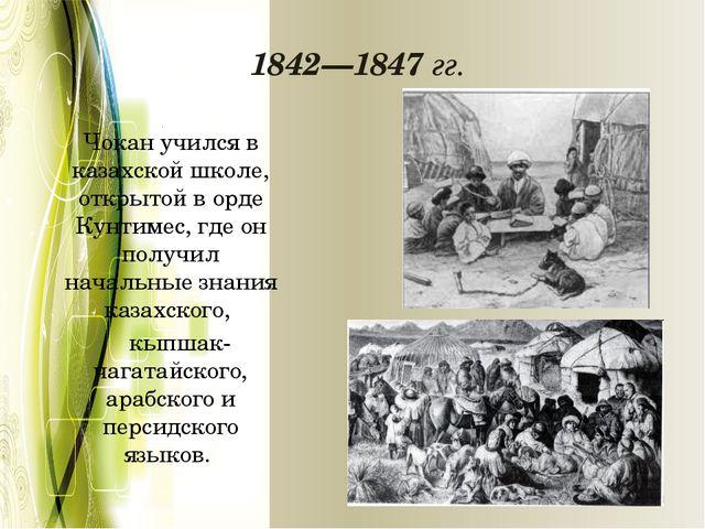 1842—1847 гг. Чокан учился в казахской школе, открытой в орде Кунтимес, где...