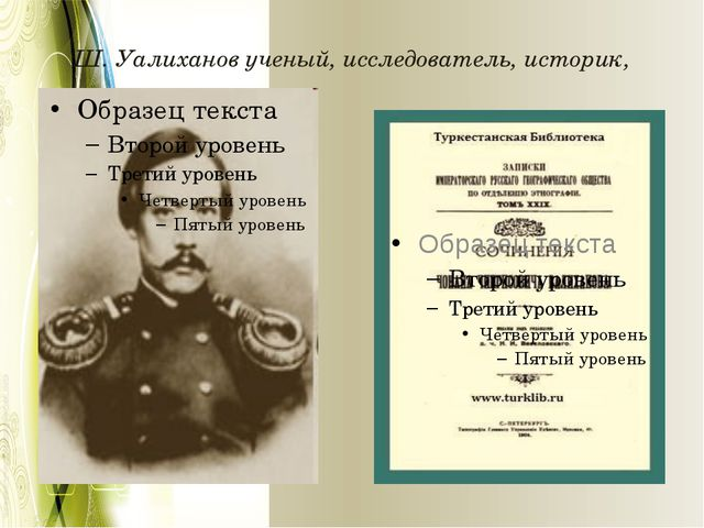 Ш. Уалиханов ученый, исследователь, историк,
