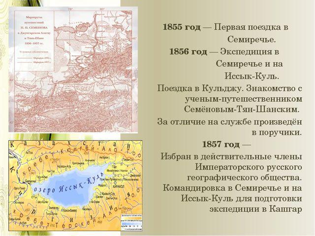 1855 год — Первая поездка в Семиречье. 1856 год — Экспедиция в Семиречье и на...