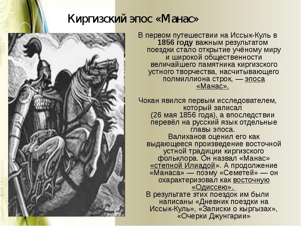 В первом путешествии на Иссык-Куль в 1856 году важным результатом поездки ста...