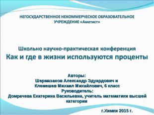 Авторы: Шермазанов Александр Эдуардович и Клемешев Михаил Михайлович, 6 класс