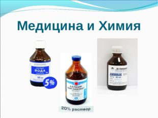 Медицина и Химия