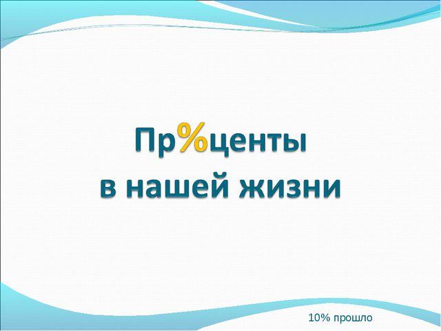 10% прошло