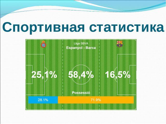 Спортивная статистика