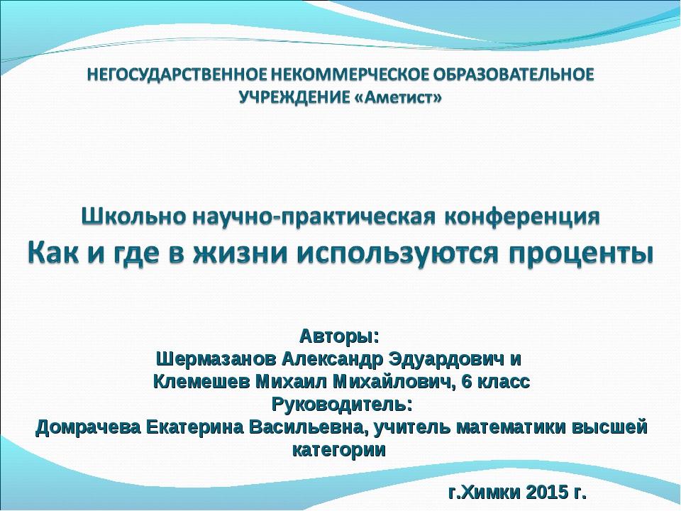 Авторы: Шермазанов Александр Эдуардович и Клемешев Михаил Михайлович, 6 класс...